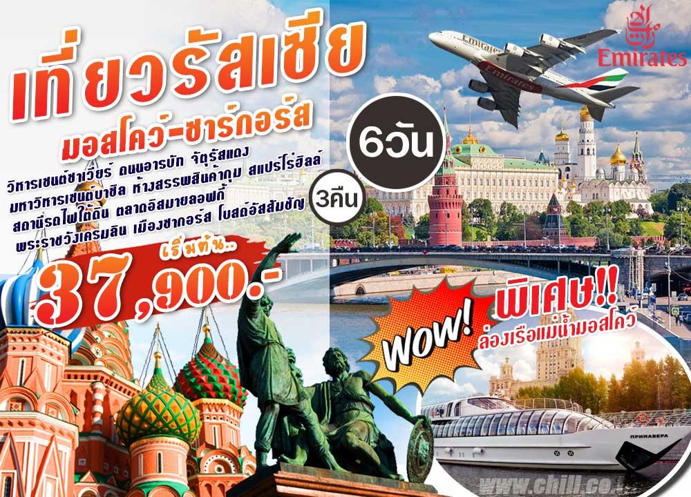 ทัวร์รัสเซีย, มอสโคว, ละครสัตว์, ล่องเรือแม่น้ำมอสโคว์, พระราชวังเครมลิน, ทัวร์รัสเซียราคาถูก, โปรโมชั่นทัวร์รัสเซีย
