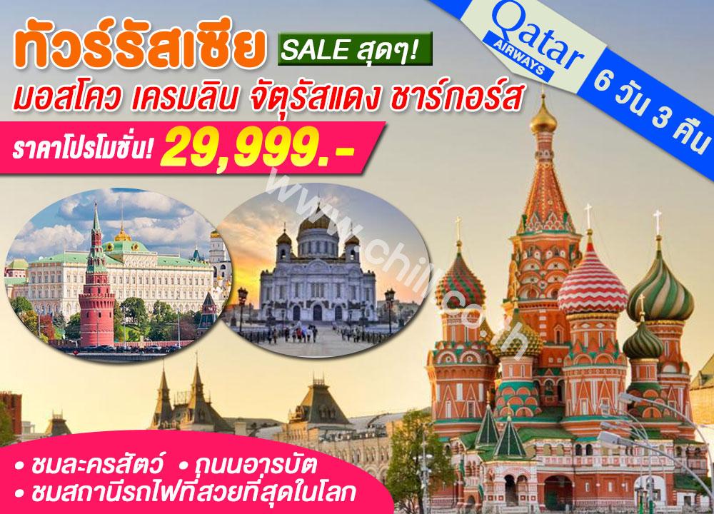 ทัวร์รัสเซีย, มอสโคว, เนินเขาสแปร์โรว์, พระราชวังเครมลิน, พิพิธภัณฑ์อาร์เมอรี่, จัตุรัสแดง, โบสถ์เซนต์บาซิล, ถนนอารบัต, ละครสัตว์