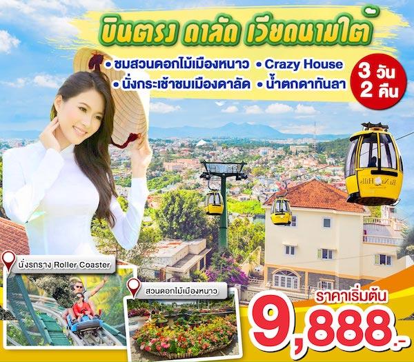 ทัวร์เวียดนาม, ทัวร์ราคาถูก, ทัวร์โปรโมชั่น, เวียดนาม
