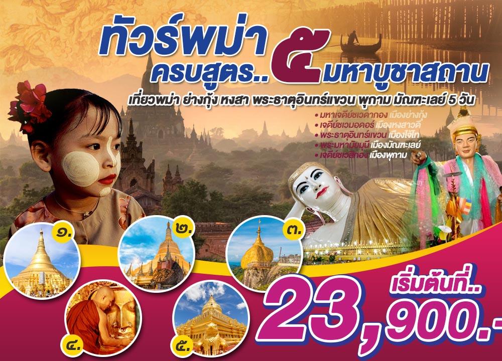 พม่า สักการะ 5 มหาบูชาสถาน