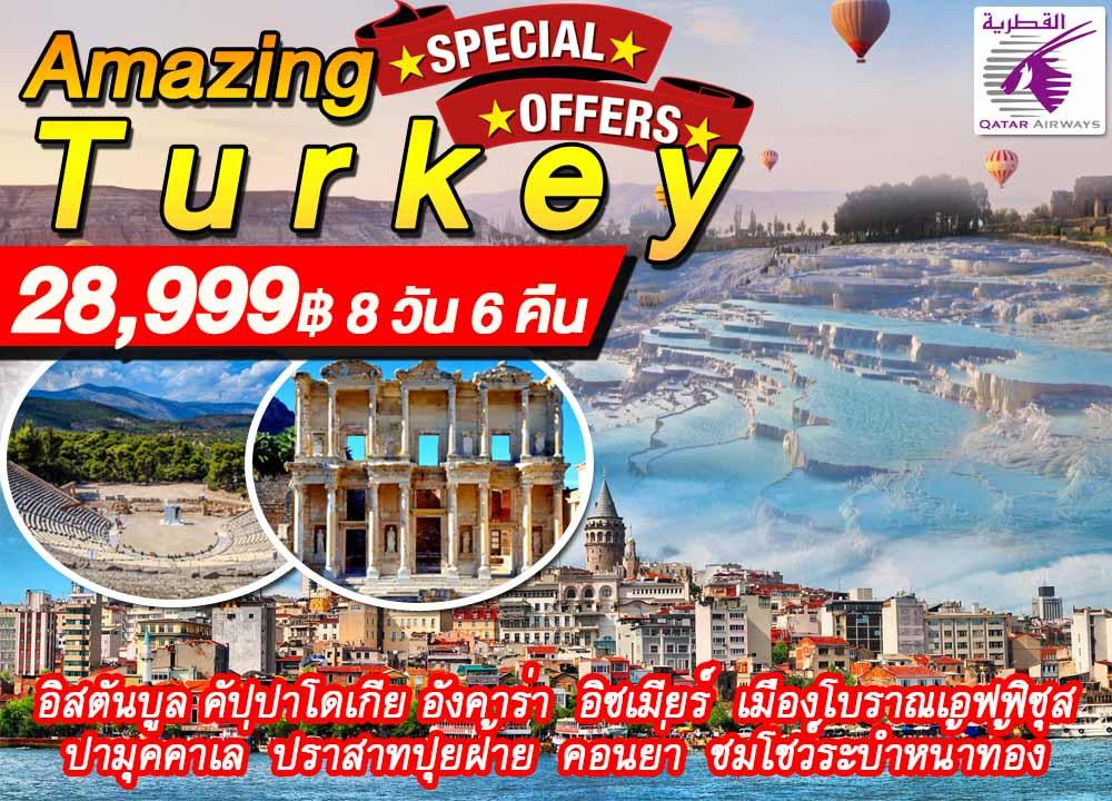 ทัวร์ตุรกี, เที่ยวตุรกี, โปรโมชั่นทัวร์ตุรกี, ทัวร์ตุรกีราคาถูก, ตุรกีราคาโปรโมชั่น, ตุรกี 29900