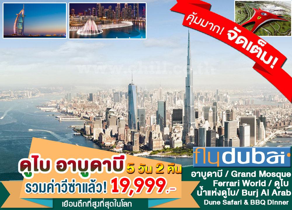 ทัวร์ดูไบ, พระราชวังซีค, สุเหร่าจูไมร่า, Burj Al Arab, กรุงอาบูดาบี้, GRAND MOSQUE, FERRARI WORLD, DUBAI MALL, ตึกที่สูงที่สุดในโลก, BURJ KHALIFA,