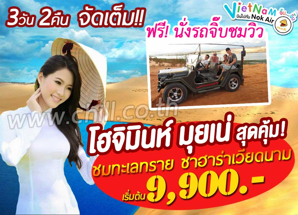 ทัวร์เวียดนาม, ตลาดเบนถัน, โฮจิมินห์