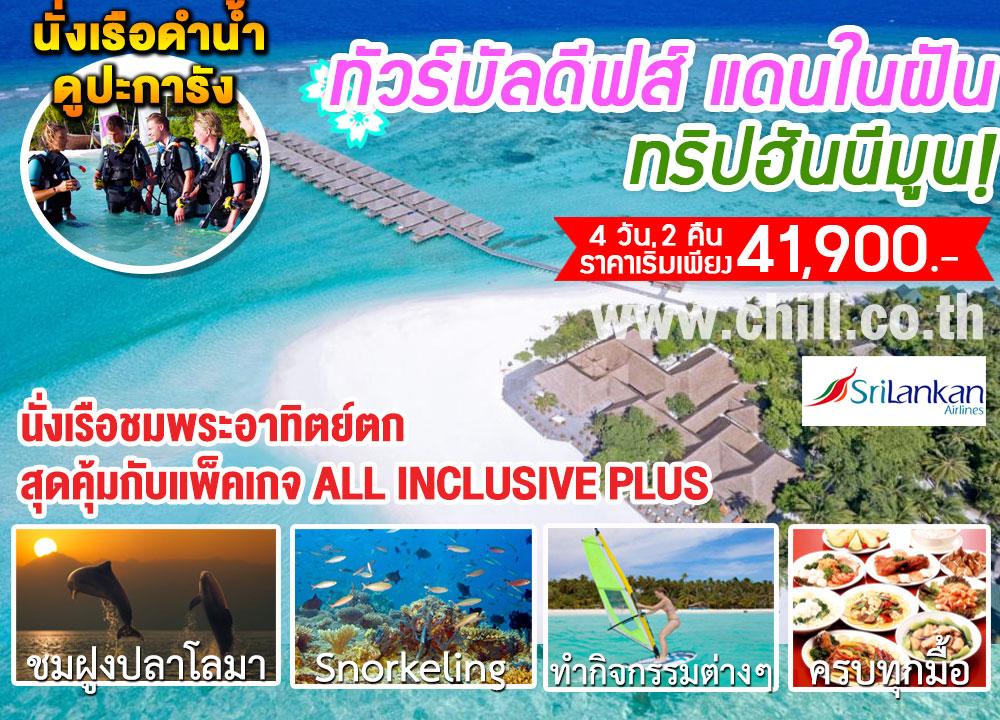ทัวร์มัลดีฟส์, มัลดีฟส์, ดำน้ำดูปะการัง, Sunset Cruise, Snorkeling