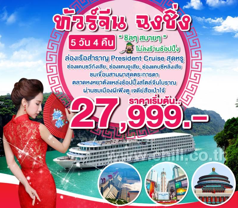 CN38 ทัวร์จีน ฉงชิ่ง ล่องเรือสำราญ President Cruise ระดับ 5 ดาว สุดหรู ชมเขื่อนสามผาสุดตระการตา ไม่ลงร้านช้อปปิ้ง 5 วัน 4 คืน โดย THAI SMILE (WE)
