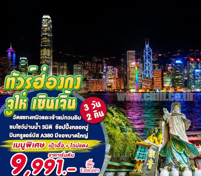 HK72 ทัวร์ฮ่องกง จูไห่ เซินเจิ้น 3วัน 2คืน โดยสายการบิน Emirate Airline