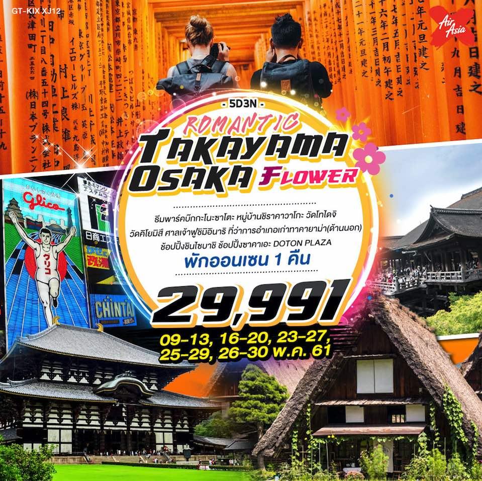 ทัวร์ญี่ปุ่น โอซาก้า ทาคายาม่า ชิราคาวาโกะ 5 วัน 3 คืน โดยสารการบินแอร์เอเชียเอ๊กซ์