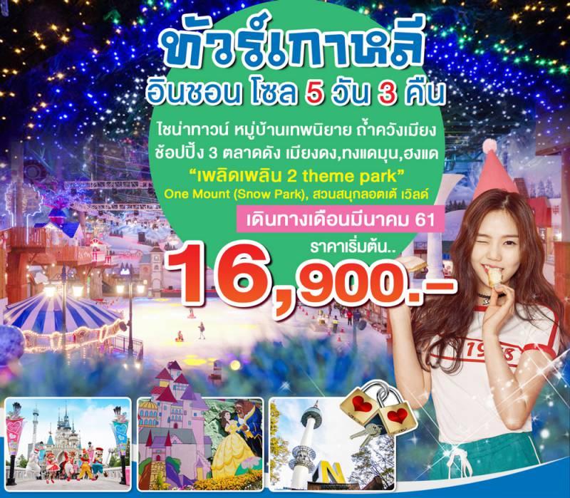 KP04c ทัวร์เกาหลี อินชอน กรุงโซล เพลิดเพลิน ONE MOUNT (Snow Park)  สวนสนุกล็อตเต้ เวิลด์ ช้อปสุดมันส์ 3 ย่านดังขึ้นชื่อ 5 วัน 3 คืน โดยสายการบิน JEJU Air