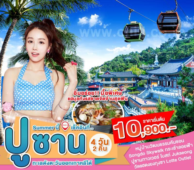 เที่ยวเกาหลี Summer นี้ที่ปูซาน!! เช็คอินซานโตรินีเกาหลี สักการะขอพรสิ่งศักดิ์สิทธิ์ที่วัดแฮดงยงกุงซา 4 วัน 2 คืน โดย Eastar Jet, Jeju Air