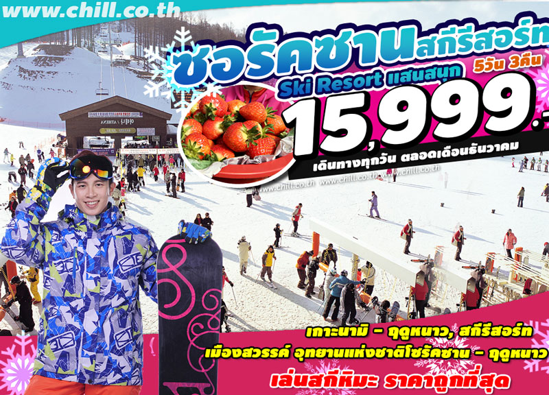 KW46h ทัวร์เกาหลี ซอรัคซาน สุดมันส์สกีหิมะ+สวนสนุกเอเวอร์แลนด์ เยือนไร่สตอเบอรี่ 5 วัน 3 คืน