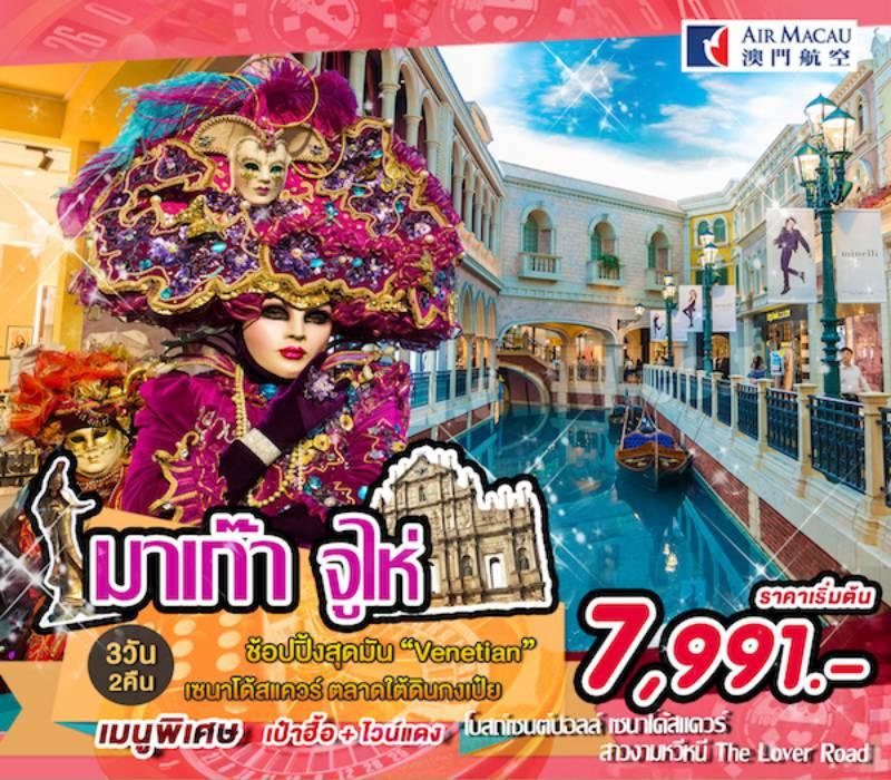 ทัวร์มาเก๊า จูไห่ ขอพรองค์เจ้าแม่กวนอิมริมทะเล ช้อปปิ้งสุดมันเวเนเชียน เซนาโด้สแควร์ กงเป๋ย 3 วัน 2 คืน โดย Air Macau