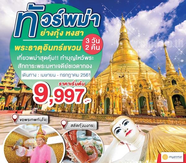 ทัวร์พม่าคุ้มค่า ย่างกุ้ง หงสา อินทร์แขวน 3 วัน 2คืน โดยสายการบิน Myanmar National Airlines
