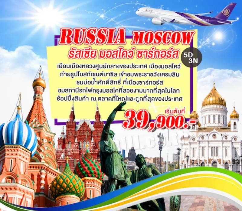 RU30T ทัวร์รัสเซีย มอสโคว์ ซาร์กอร์ส 5วัน 3คืน โดยสายการบินไทย Thai Airways