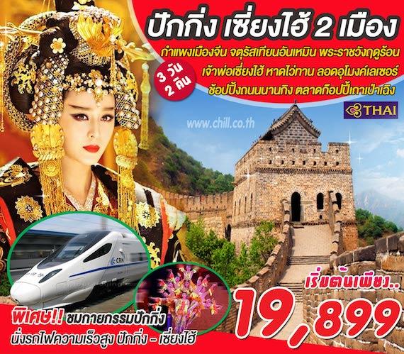 CN26 ทัวร์จีน ปักกิ่ง เซี่ยงไฮ้ นั่งรถไฟความเร็วสูง 6 วัน 4 คืน โดยการบินไทย TG