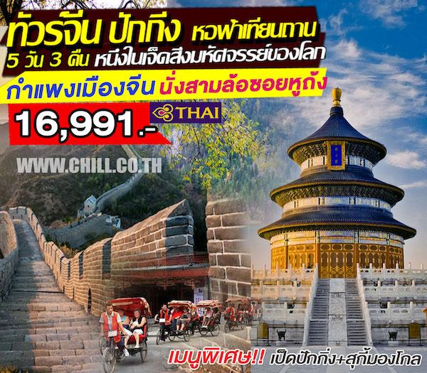CN27 ทัวร์จีน ปักกิ่ง กำแพงเมืองจีน โดยสายการบินไทย (TG)