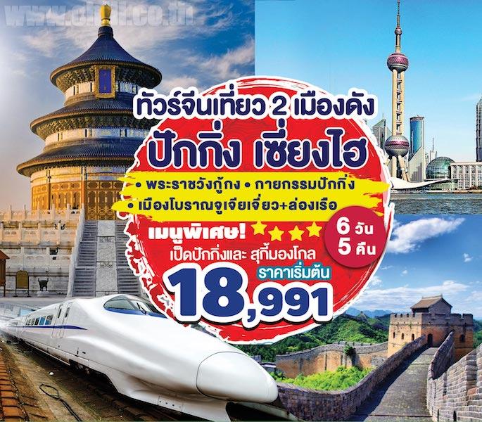CN35 ทัวร์จีน  ปักกิ่ง เซี่ยงไฮ้ รถไฟความเร็วสูง  6 วัน 5 คืน โดยสายการบินไทย (TG)