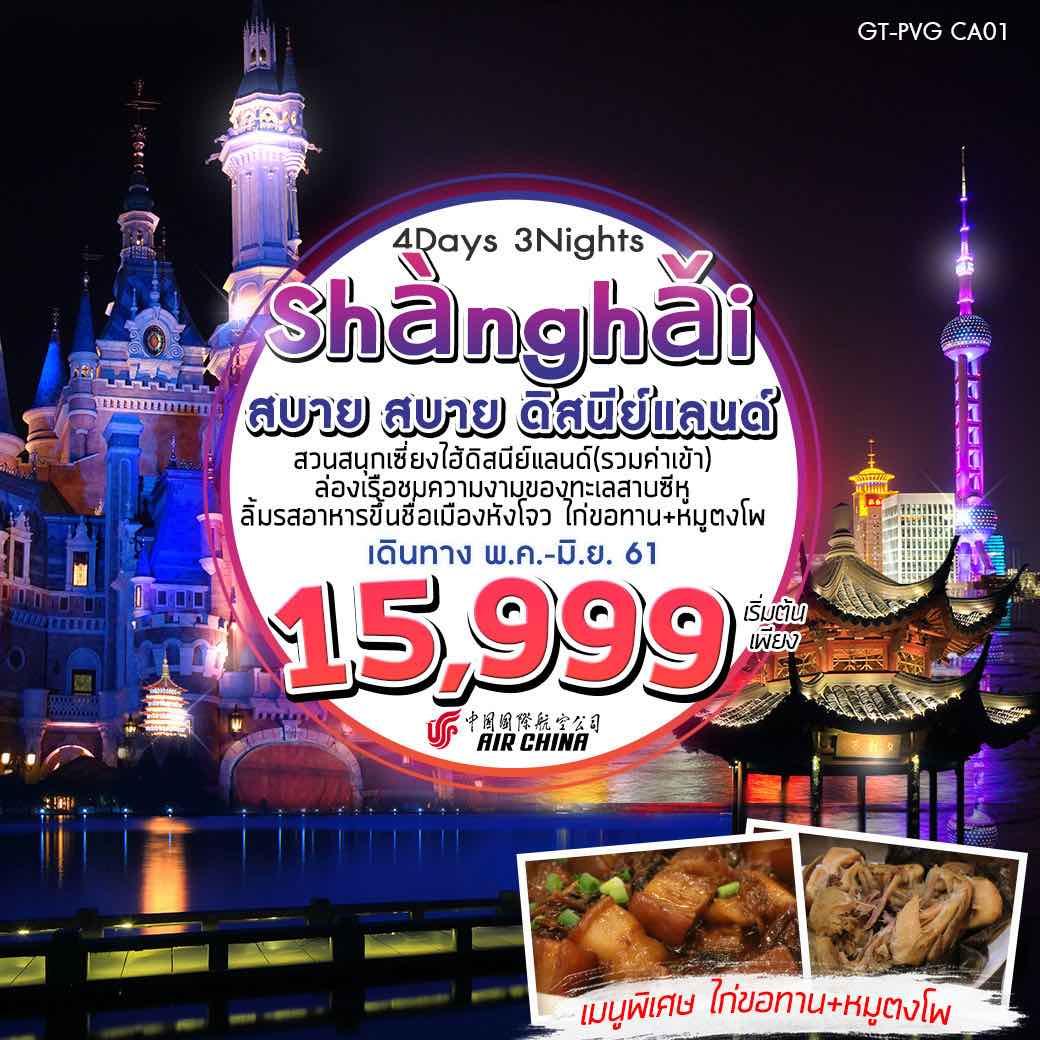 ทัวร์จีน เซี่ยงไฮ้ หังโจว ล่องเรือทะเลสาบซีหู ดิสนีย์แลนด์ 4 วัน 3 คืน โดยสายการบิน แอร์ไชน่า(CA)