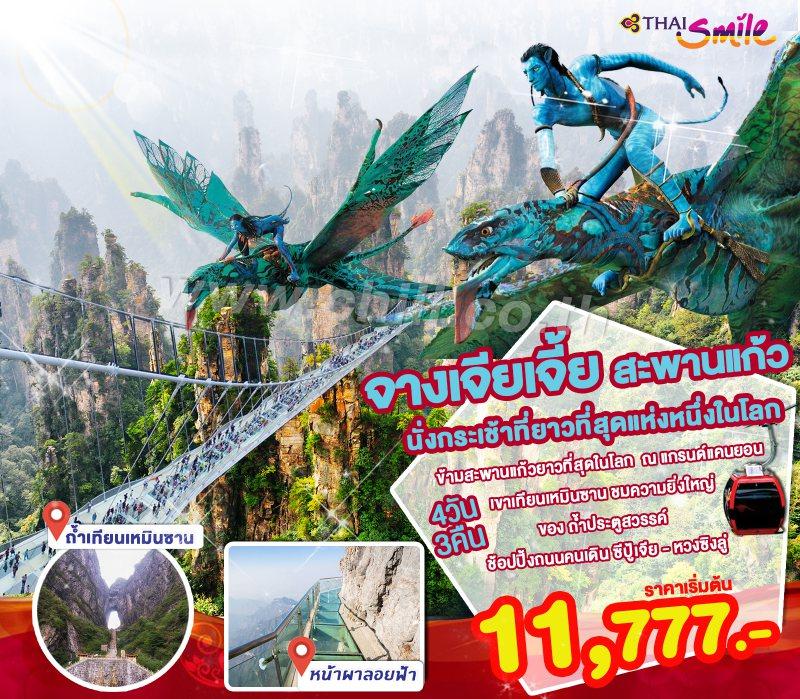 ทัวร์จีน ฉางซา จางเจียเจี้ย สะพานแก้วยาวที่สุดในโลก 4 วัน 3 คืน โดยสายการบิน Thai Smile (WE)