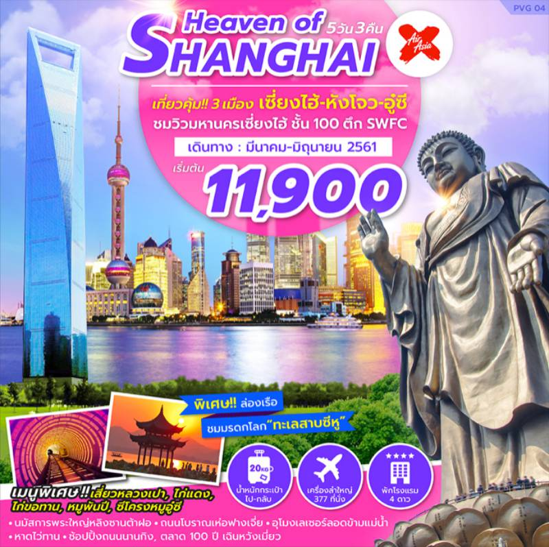 ทัวร์จีน เซี่ยงไฮ้ หังโจว อู๋ซี ชมวิวเซี่ยงไฮ้ ชั้น 100 ตึก SWFC 5 วัน 3 คืน โดยสายการบิน แอร์เอเชียเอ็กซ์