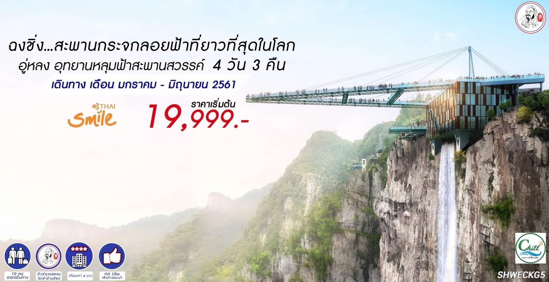 ทัวร์จีน ฉงชิ่ง อู่หลง อุทยานหลุมฟ้าสะพานสวรรค์ ไม่ลงร้านช้อปปิ้ง 4 วัน 3 คืน โดยสายการบิน Thai Smile (WE)