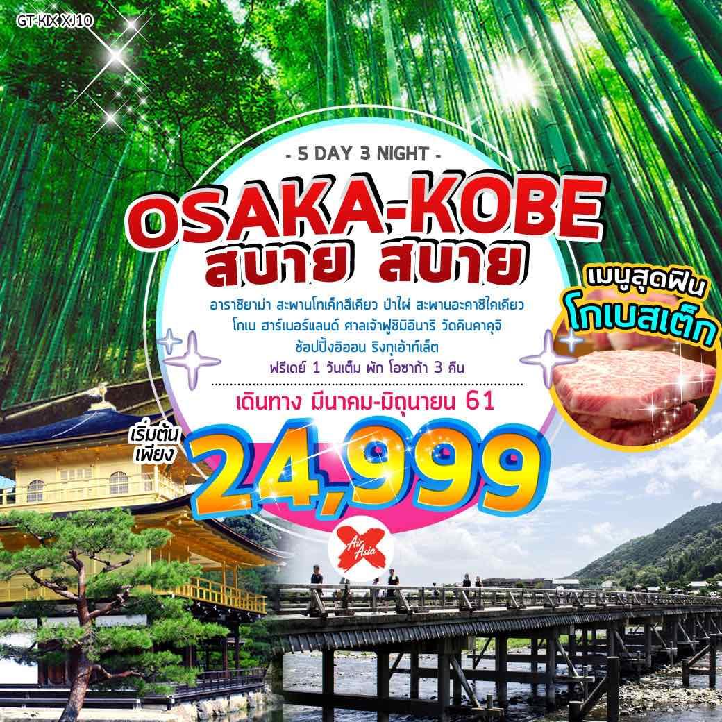ทัวร์ญี่ปุ่น โอซาก้า โกเบ อิสระฟรีเดย์ 1 วัน  5 วัน  3 คืน โดยสายการบินไทยแอร์เอเชียเอ็กซ์