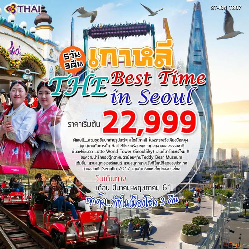 ทัวร์เกาหลี กรุงโซลบินหรู เกาะนามิ สวนสนุกเอเวอร์แลนด์ ช้อปปิ้งสุดมันส์ย่านเมียงดง 5 วัน 3 คืน โดยสายการบินไทยแอร์เวย์