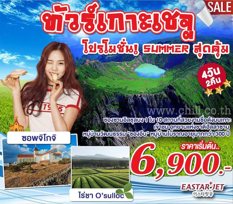 ทัวร์เกาหลี โปรโมชั่นเชจู Summer อุทยานแห่งชาติฮัลลาซาน 4 วัน 2 คืน โดยสายการบิน EASTAR JET
