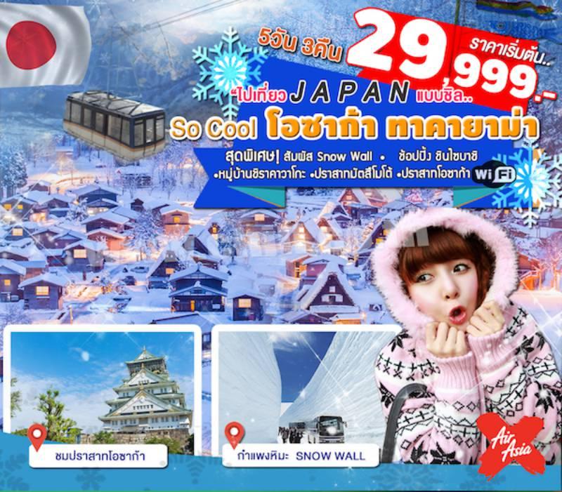 ทัวร์ญี่ปุ่น โอซาก้า ทาคายาม่า  ชิราคาวาโกะ เจแปนแอลป์ 5 วัน 3 คืน โดยสายการบิน AIR ASIA X
