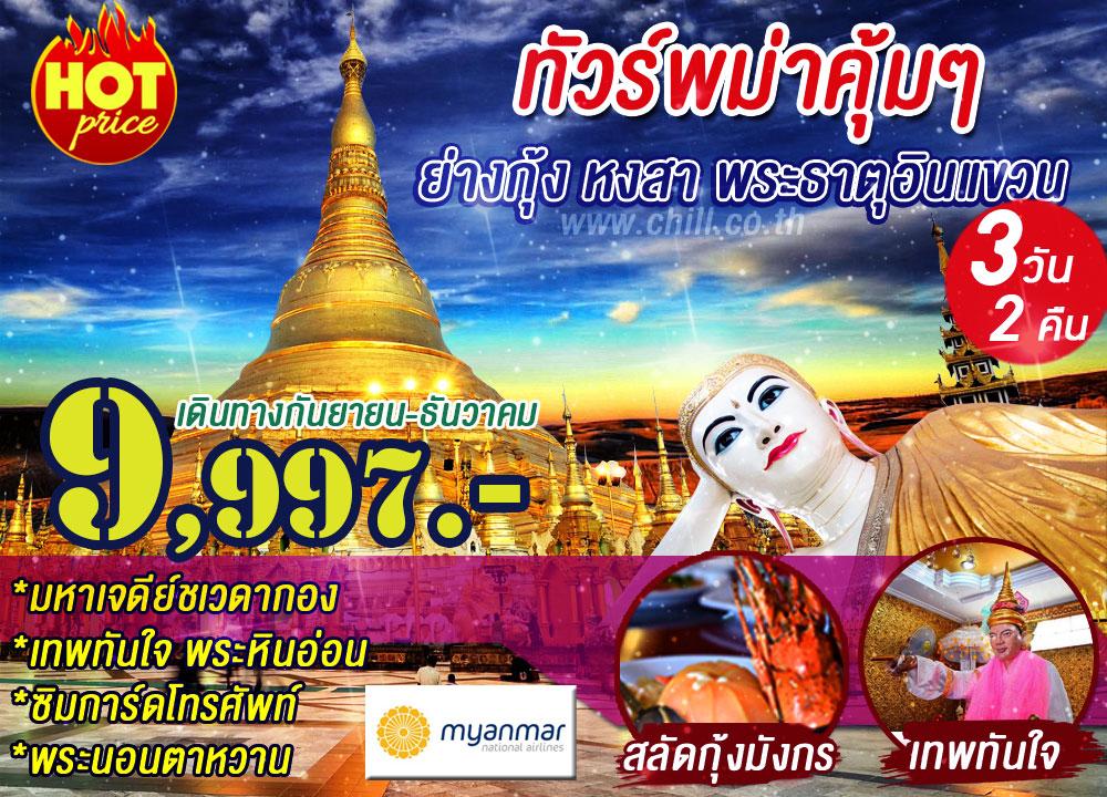 MY37 ทัวร์พม่าคุ้มค่า ย่างกุ้ง หงสา อินทร์แขวน 3 วัน 2คืน โดยสายการบิน Myanmar National Airlines