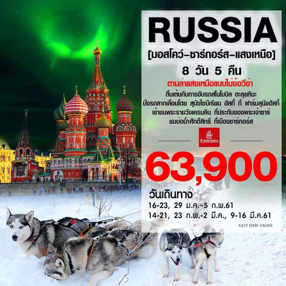 RU20c ทัวร์รัสเซีย มอสโคว์ ซาร์กอร์ส ล่าแสงเหนือ 8 วัน 5 คืน โดยสายการบินเอมิเรตส์