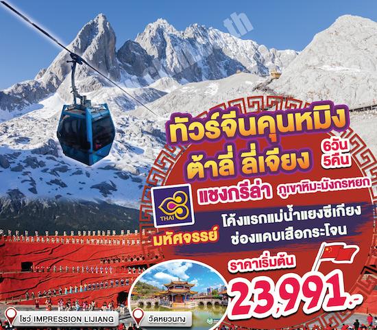 CN33 ทัวร์จีน คุนหมิง ต้าลี่ ลี่เจียง แชงกรีล่า ภูเขาหิมะมังกรหยก 6 วัน 5 คืน โดยสายการบินไทย TG