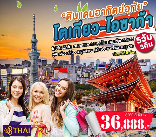 ทัวร์ญี่ปุ่น โตเกียว โอซาก้า ฟูจิ โอชิโนะฮักไค 5 วัน 3 คืน บินหรูโดยการบินไทย (TG)