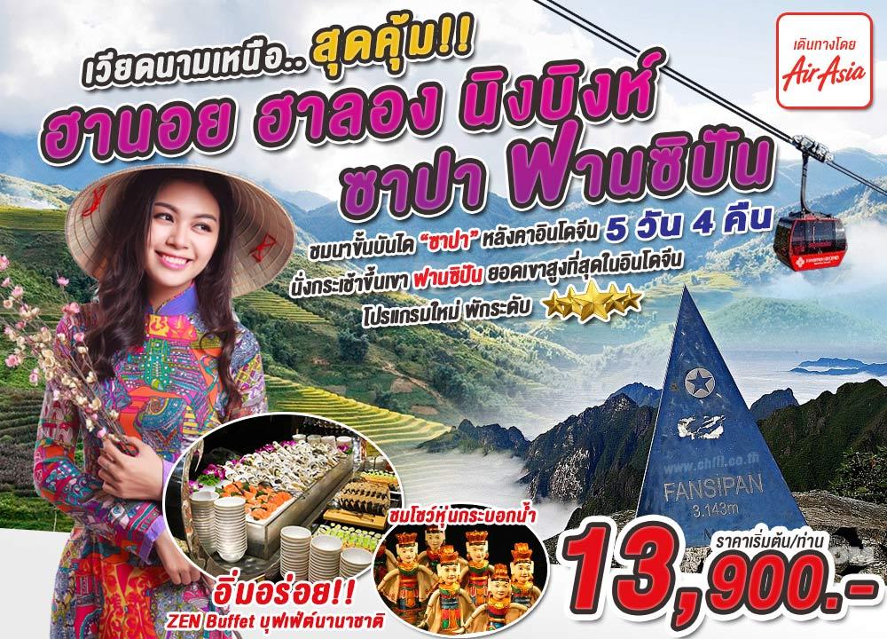 VN07FD เวียดนามเหนือ พรีเมี่ยม ฮาลอง ฮานอย ซาปา ฟานซิปัน  5วัน 4คืน โดยสายการบินแอร์เอเชีย
