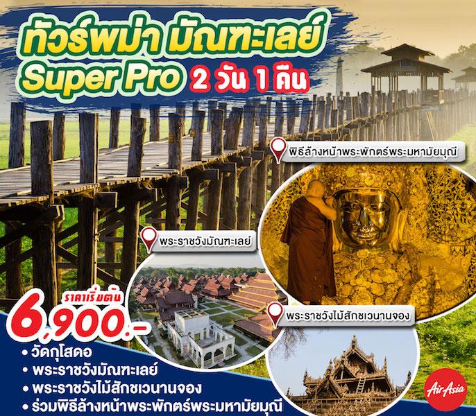 ทัวร์พม่า มัณฑะเลย์ Super Pro 2 วัน 1 คืน  โดยสายการบิน Air Asia