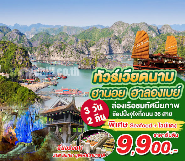 VN04sl ทัวร์เวียดนามเหนือ ฮานอย ล่องเรือชมอ่าวฮาลองเบย์ โดยสายการบิน Lion Air