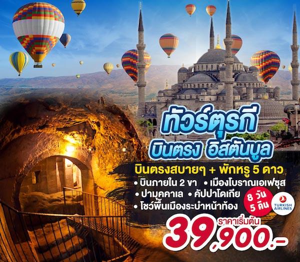 ทัวร์ตุรกีบินตรง อิสตันบูล  ปามุคคาเล คัปปาโดเกีย สุเหร่าสีน้ำเงิน บินภายใน 2 ขา 8 วัน 5 คืน โดยสายการบิน Turkish Air (TK)