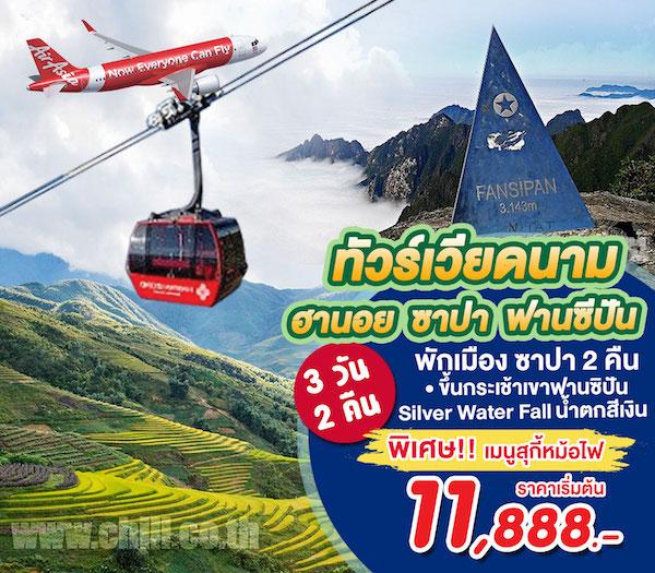 VN35 ทัวร์เวียดนามเหนือ ฮานอย ซาปา ฟานซีปัน 3 วัน 2 คืน โดยสายการบิน Air Asia