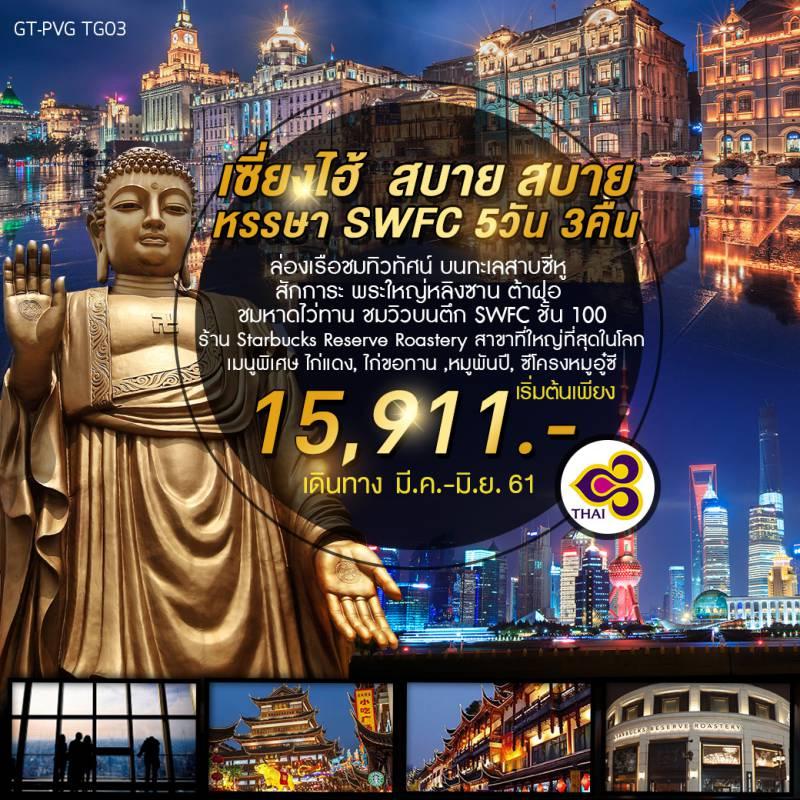 CT05 ทัวร์จีน เซี่ยงไฮ้ สักการะ พระใหญ่หลิงซาน ล่องเรือชมทิวทัศน์ บนทะเลสาบซีหู 5 วัน 3 คืน โดยสายการบินไทย