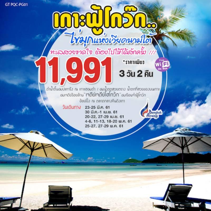 VN37 เวียดนามใต้ เกาะฟู้โกว๊ก เจดีย์ร้อยล้าน ชมปะการังเกาะฮอมดำ 3 วัน 2 คืน โดยสายการบิน Bangkok Airways(PG)