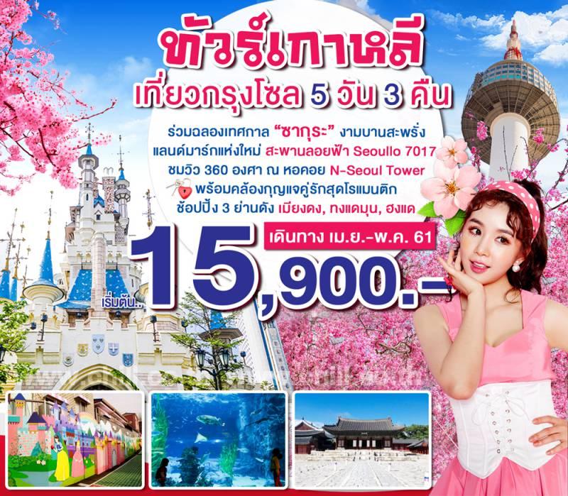 """ทัวร์เกาหลี เที่ยวกรุงโซล ร่วมฉลองเทศกาล """"ซากุระ"""" งามบานสะพรั่ง ช้อปปิ้ง 3 ย่านดัง เมียงดง, ทงแดมุน, ฮงแด 5 วัน 3 คืน โดยสายการบิน Jin Air"""
