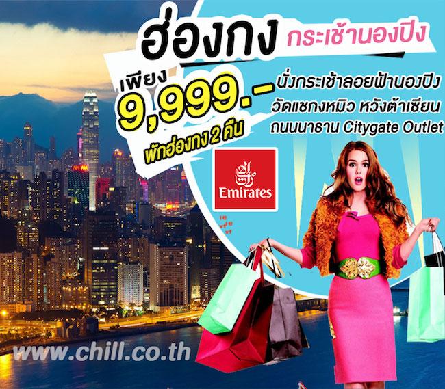 ทัวร์ฮ่องกง พระใหญ่ลันตา กระเช้านองปิง SUMMER SALES 3 วัน 2 คืน โดยสายการบิน Air Emirates (EK)
