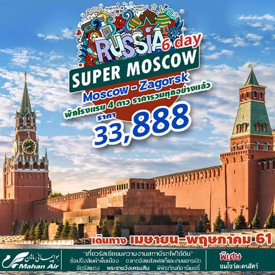 ทัวร์รัสเซีย มอสโคว์ ซาร์กอส 6 วัน 3 คืน โดยสายการบิน Mahan Air (W5)