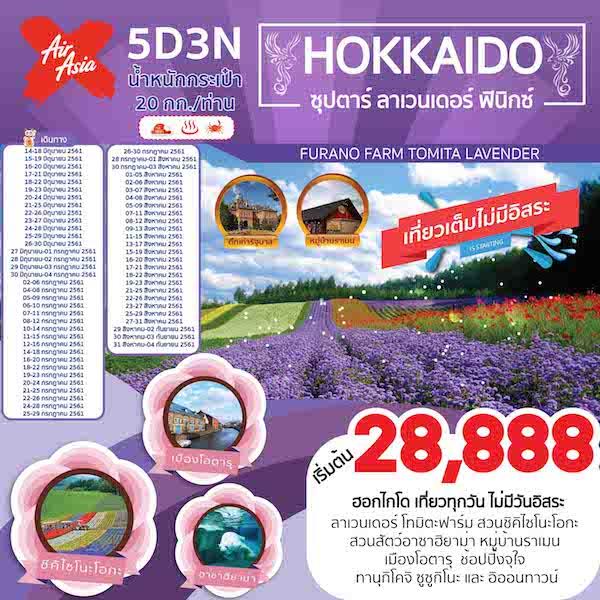 ทัวร์ญี่ปุ่น ฮอกไกโด โอตารุ โทมิตะฟาร์ม ลาเวนเดอร์ 5 วัน 3 คืน โดยสายการบิน Air Asia X