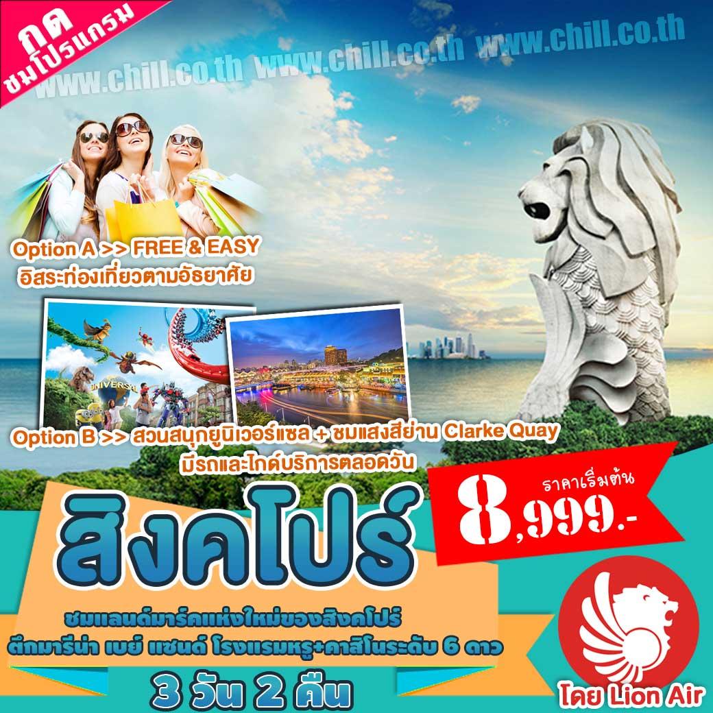SS01 ทัวร์สิงค์โปร ยูนิเวอร์แซลสุดมันส์ ถ่ายรูปคู่เมอร์ไลออน 3 วัน 2 คืน โดยThai Lion Air