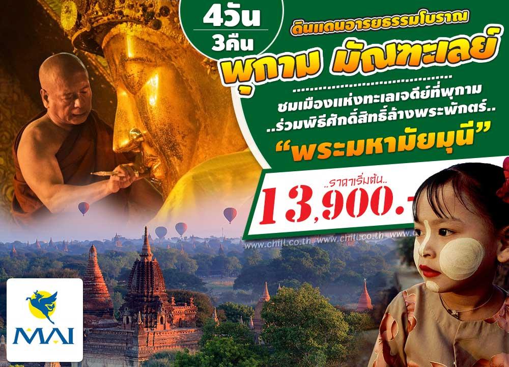 MY13z ดินแดนอารยธรรมโบราณ พุกาม - มัณฑะเลย์ เมืองแห่งทะเลเจดีย์ พร้อมพิธีศักดิ์สิทธิ์ล้างพระพักตร์พระมหามัยมุนี 4 วัน 3 คืน  โดย Myanmar Airways