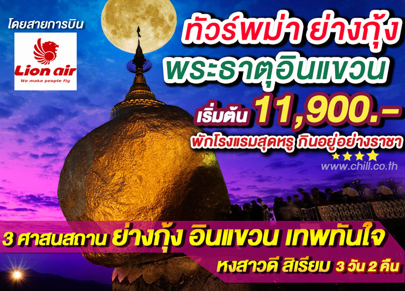 MY06SLpro เที่ยวพม่า อิ่มบุญ อิ่มท้องกับเมนูซุปเปอร์ซีฟู๊ด! ย่างกุ้ง หงสา เทพทันใจ พระธาตุอินทร์แขวน 3 วัน 2 คืน โดย Lion Air
