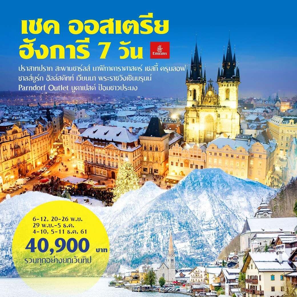 ทัวร์ยุโรปตะวันออก 3 ประเทศ!! เชค ออสเตรีย ฮังการี ชมปราสาทปราก เชสกี้ครุมลอฟ ฮัลล์สตัทท์หมู่บ้านมรดกโลกแสนสวย 7 วัน 4 คืน โดย Emirates
