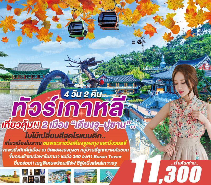 เที่ยวเกาหลี Autumn เคียงจู-ปูซาน!! ใบไม้เปลี่ยนสีสุดโรแมนติก เยือนเมืองโบราณ วัดแฮดงยงกุงซา หมู่บ้านสีลูกกวาด Gamcheon Village ขึ้นกระเช้าชมวิวพาโนรามา 4 วัน 2 คืน โดย Eastar Jet