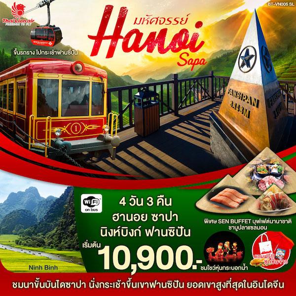 เวียดนามเหนือ ฮานอย ซาปา นิงบิงห์ ฟานซิปัน 4วัน 3คืน โดยสายการบิน Lion Air