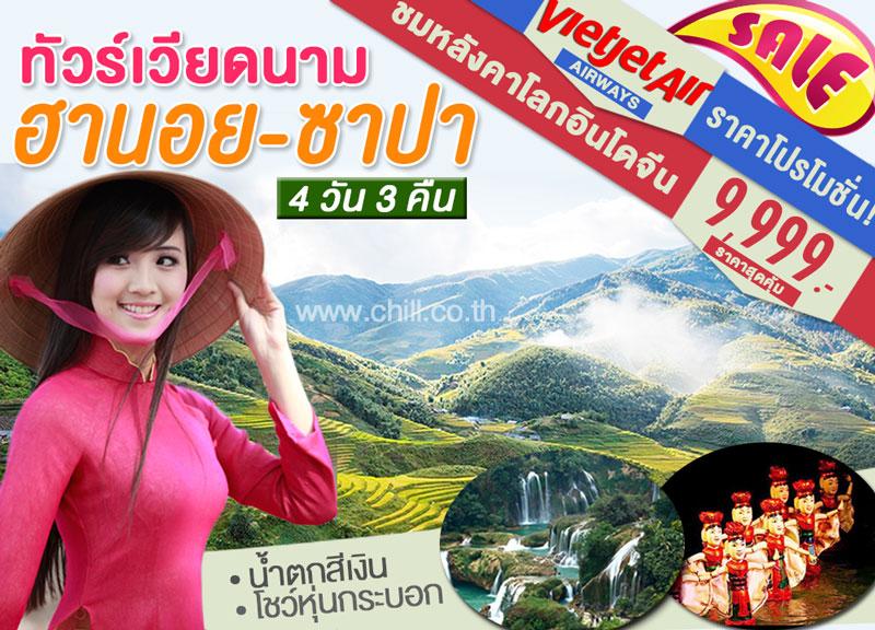 เวียดนามเหนือ ฮานอย ซาปา ชมนาบั้นบันได หลังคาอินโดจีน 4 วัน 3 คืน โดยสายการบิน Vietjet Air